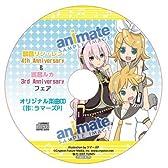 鏡音リンレン 4th Anniversary&巡音ルカ 3rd Anniversary フェア ラマーズPオリジナル楽曲CD