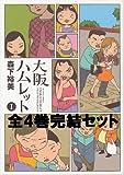 大阪ハムレット 全4巻完結セット (アクションコミックス)