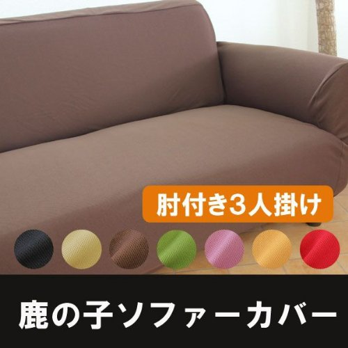 [Factory sponsorship price: Kanoko sofa modular 3 longue stretch type Brown