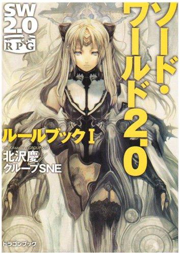 ソード・ワールド2.0  ルールブック I (富士見ドラゴン・ブック)