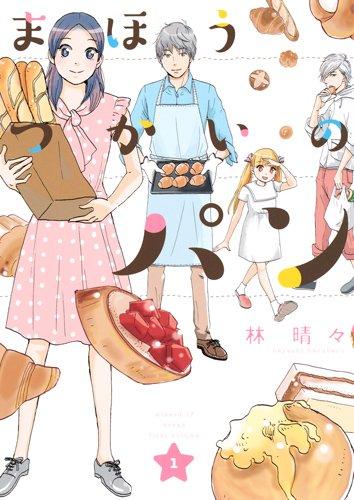 まほうつかいのパン 1 (オフィスユーコミックス)