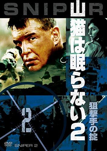 山猫は眠らない2 狙撃手の掟 [DVD]