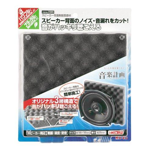 エーモン 2365 スピーカー背面制振吸音材