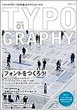サムネイル:書籍『TYPOGRAPHY(タイポグラフィ)01 フォントをつくろう! 』