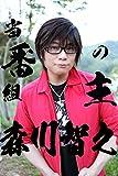 森川さんのはっぴーぼーらっきー VOL.1 [DVD]