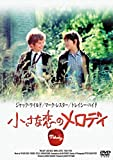 小さな恋のメロディ[DVD]