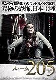 ルーム 205 [DVD]