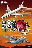 日本の輸送機コレクション 10個入