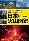 日本の火山図鑑: 110すべての活火山の噴火と特徴がわかる