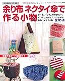余り布、ネクタイ、傘で作る小物 (レディブティックシリーズno.3408)