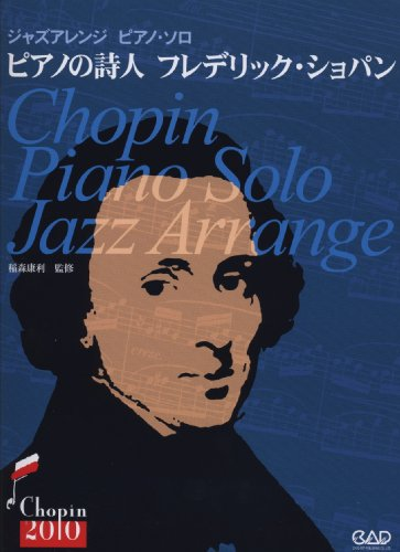 Piano poet Frederick/Chopin
