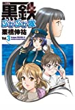 黒鉄ぷかぷか隊 Vol.3