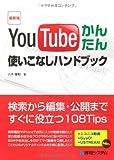 最新版 YouTubeかんたん使いこなしハンドブック