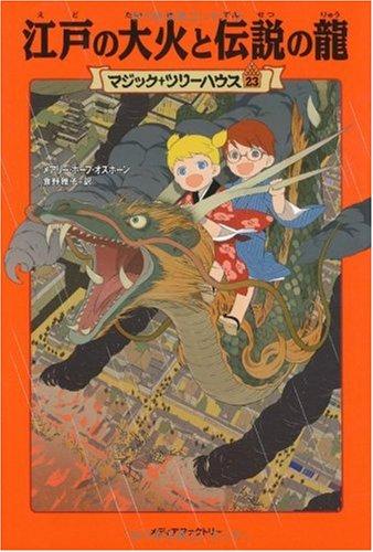 江戸の大火と伝説の龍 (マジック・ツリーハウス 23)
