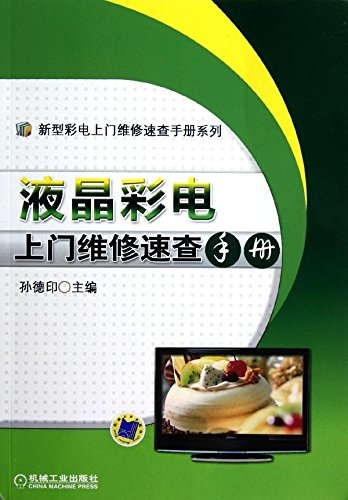 Genuine Lcd Tv Home Repair Books 9787111394938 Quick Reference(Chinese Edition)