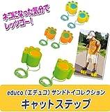educo(エデュコ)サンドトイコレクション キャットステップ イエロー821483
