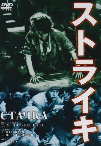 ストライキ [DVD]