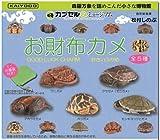 カプセルQミュージアム お財布亀 全5種セット