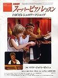 NHKスーパーピアノレッスン 巨匠ピレシュのワークショップ (NHKシリーズ)
