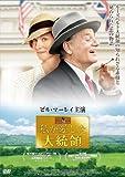 私が愛した大統領 [DVD]