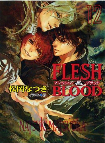 FLESH & BLOOD12 (キャラ文庫)