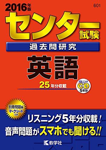 センター試験過去問研究 英語 (2016年版センター赤本シリーズ)