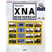 Microsoft XNA 3D‐CGプログラミング―リアルタイム3D‐CGの基礎からアニメーションまで (I・O BOOKS)