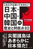 新装版 日本・中国・韓国の歴史と問題点80
