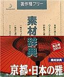 素材辞典 Vol.65 京都・日本の雅編