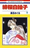 緋桜白拍子 9 (花とゆめコミックス)