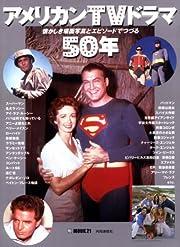 アメリカンTVドラマの50年 ([MOOK21]シリーズ)