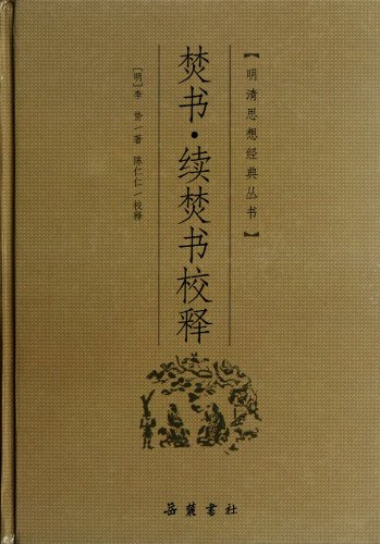 Calibration & Explanation on Book Burning and Book Burning(sequel) (Chinese Edition) PDF