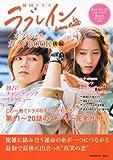 韓国ドラマ ラブレイン オフィシャルガイドBOOK <後編> (1週間MOOK)