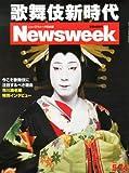Newsweek (ニューズウィーク日本版) 2013年 5/14号 [歌舞伎新時代]