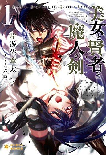 美女と賢者と魔人の剣(1) (ぽにきゃんBOOKSライトノベルシリーズ)