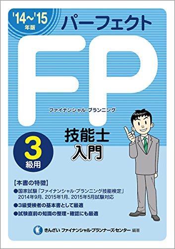 パーフェクトFP技能士入門(3級用)〈'14~'15年版〉