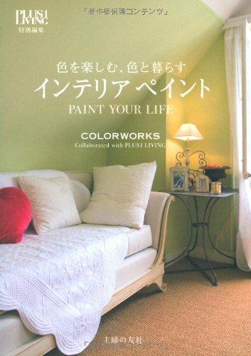 色を楽しむ、色と暮らす インテリアペイント