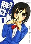 森田さんは無口 1 (バンブー・コミックス MOMO SELECTION)