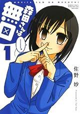 アマゾン・Kindleで「苗字入り漫画」が11円からと激安中