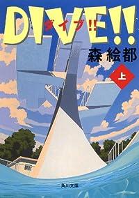 DIVE!! 4話