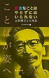 サムネイル:吉阪隆正についての書籍『好きなことはやらずにはいられない 吉阪隆正との対話』