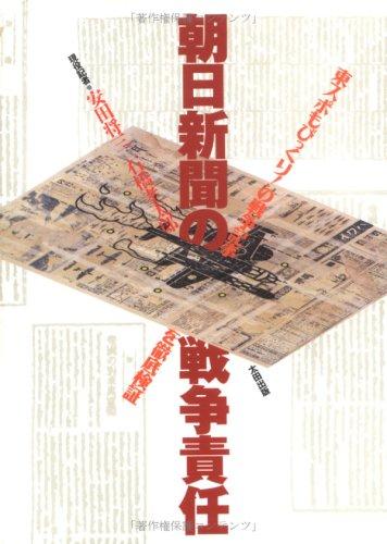 安田将三・石橋孝太郎『朝日新聞の戦争責任―東スポもびっくり!の戦争記事を徹底検証』