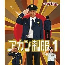 これ着なきゃアカーン!! アカン警察なりきり浜ちゃん アカン制服1