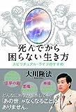 大川隆法『死んでから困らない生き方 —スピリチュアル・ライフのすすめ』発売!