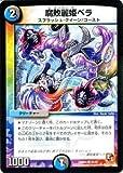 デュエルマスターズ 【腐敗麗姫ベラ】 DMR04-046-C 《ライジング・ホープ》
