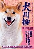 犬川柳 真・日本犬論