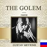 The Golem [Russian Edition] | Gustav Meyrink