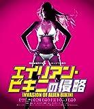 エイリアン・ビキニの侵略(Blu-ray Disc)