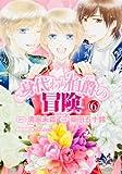 身代わり伯爵の冒険 第6巻 (あすかコミックスDX)