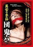 団鬼六 異常の季節 [DVD]